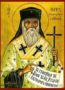 SAINT MARK, ARCHBISHOP OF EPHESUS