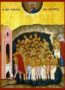 FOURTY HOLY MALE MARTYRS OF SEBASTE - Icon Print on Paper, 6×9cm / 2,4×3,6in