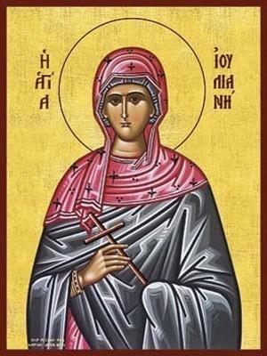 SAINT JULIANA OF NICOMEDIA, MARTYR