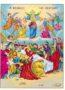 ΚΟΙΜΗΣΙΣ ΘΕΟΤΟΚΟΥ - Εικόνα Χάρτινη, 6×9εκ / 2,4×3,6ίντσες