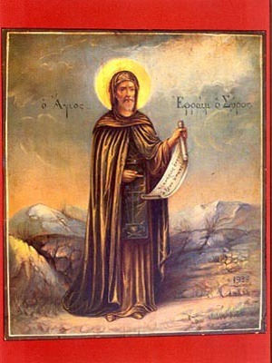 SAINT EPHRAIM, THE SYRIAN, FULL BODY