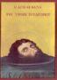 ΑΓΙΟΣ ΙΩΑΝΝΗΣ Ο ΠΡΟΔΡΟΜΟΣ, ΕΥΡΕΣΙΣ ΤΙΜΙΑΣ ΚΕΦΑΛΗΣ - Εικόνα Χάρτινη, 20×26εκ / 8×10,4ίντσες